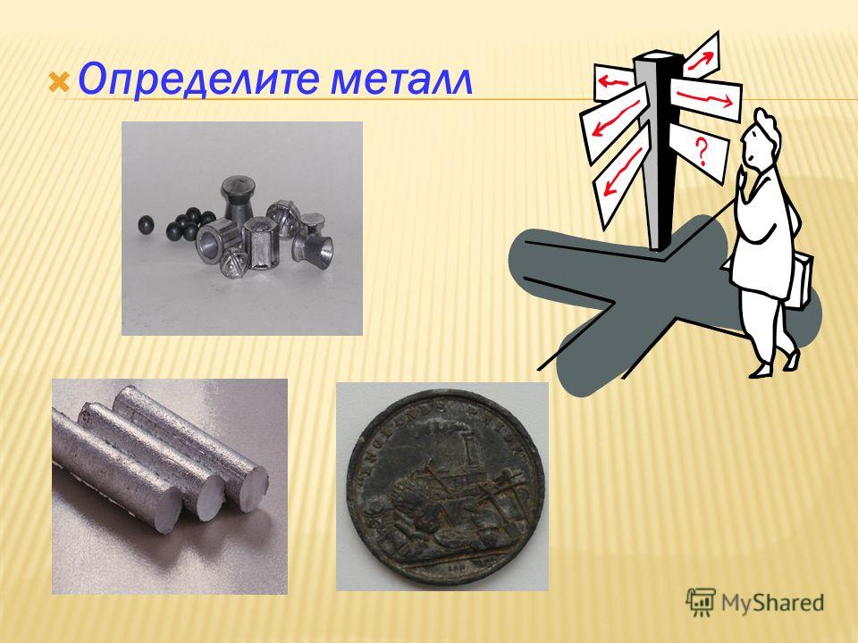 Определите металл