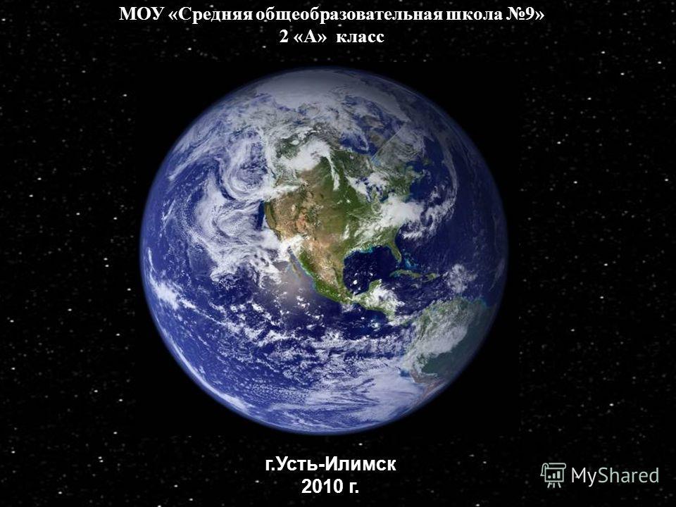 МОУ «Средняя общеобразовательная школа 9» 2 «А» класс г.Усть-Илимск 2010 г.