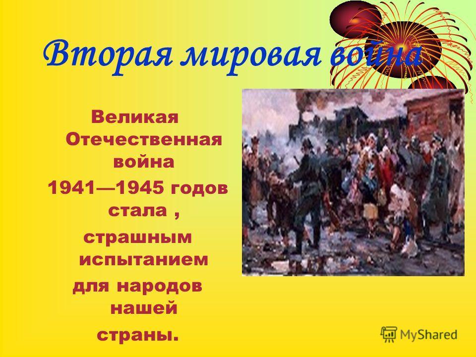 Вторая мировая война Великая Отечественная война 19411945 годов стала, страшным испытанием для народов нашей страны.
