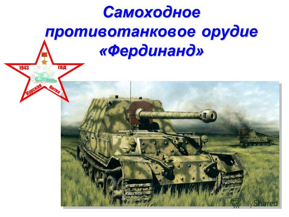 Самоходное противотанковое орудие «Фердинанд»