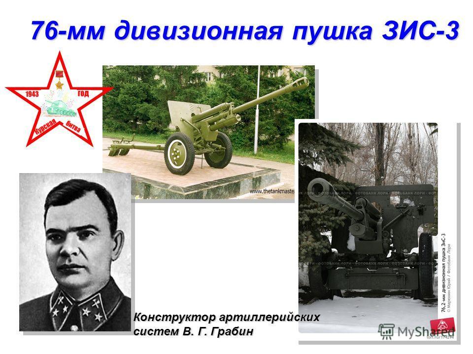 76-мм дивизионная пушка ЗИС-3 Конструктор артиллерийских систем В. Г. Грабин