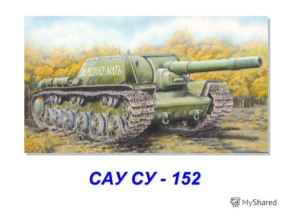 САУ СУ - 152