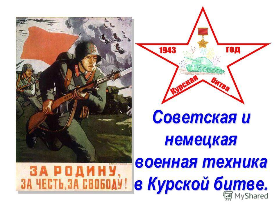 Советская и немецкая военная техника в Курской битве.
