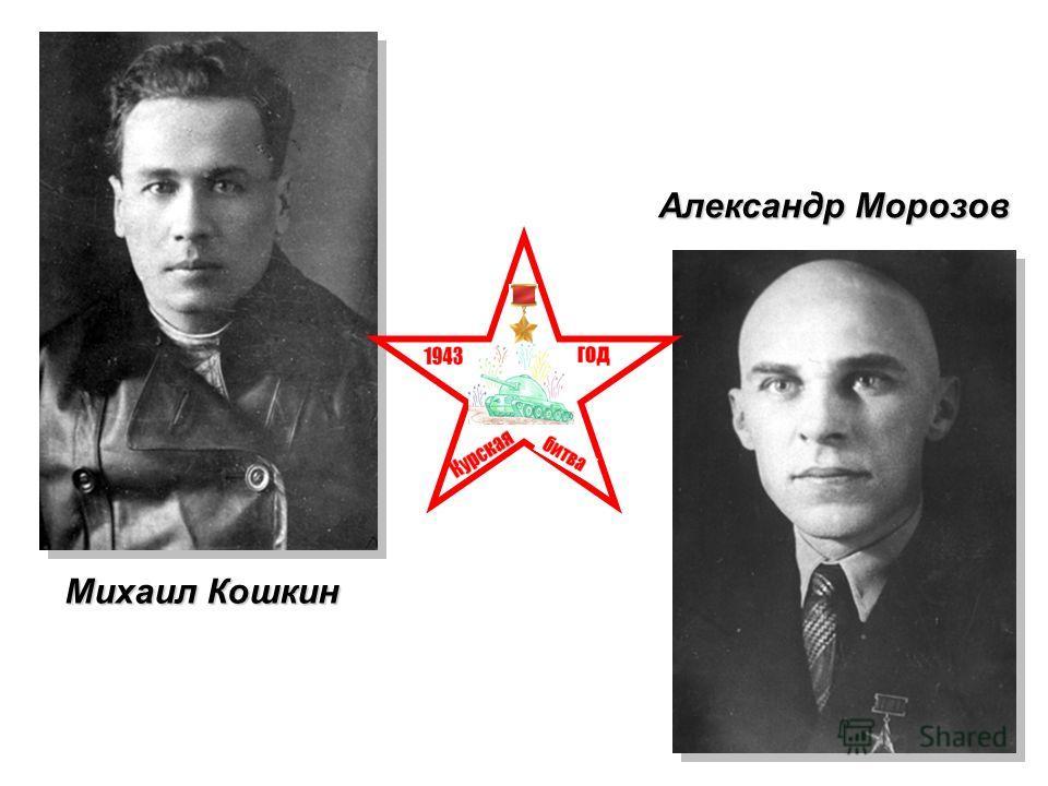 Михаил Кошкин Александр Морозов