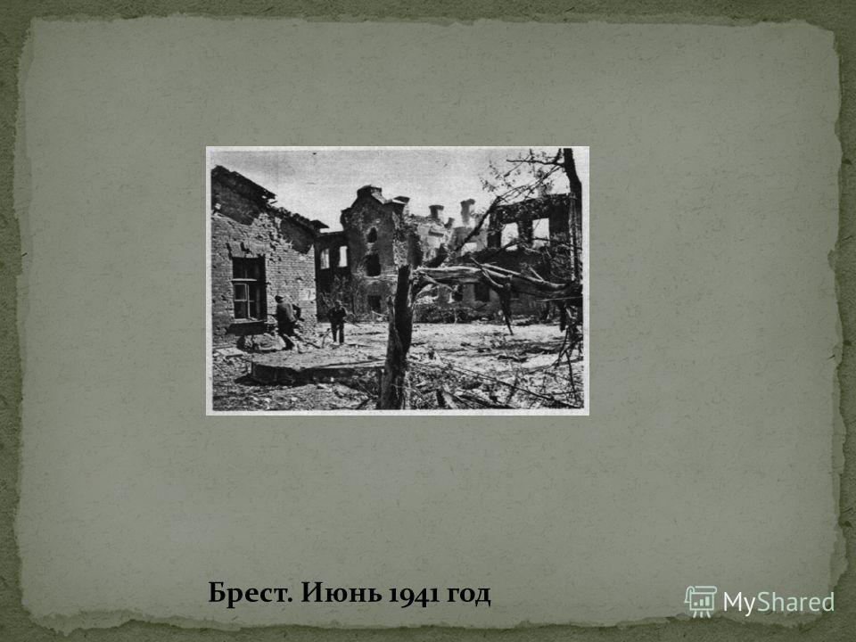 Брест. Июнь 1941 год