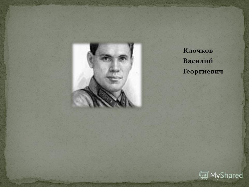 Клочков Василий Георгиевич