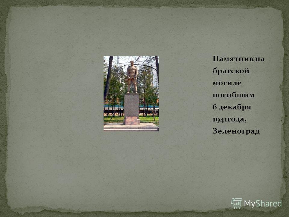 Памятник на братской могиле погибшим 6 декабря 1941года, Зеленоград