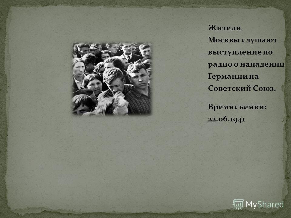 Жители Москвы слушают выступление по радио о нападении Германии на Советский Союз. Время съемки: 22.06.1941