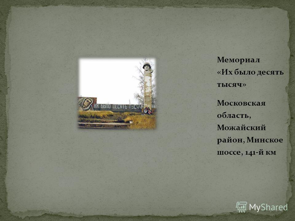 Мемориал «Их было десять тысяч» Московская область, Можайский район, Минское шоссе, 141-й км