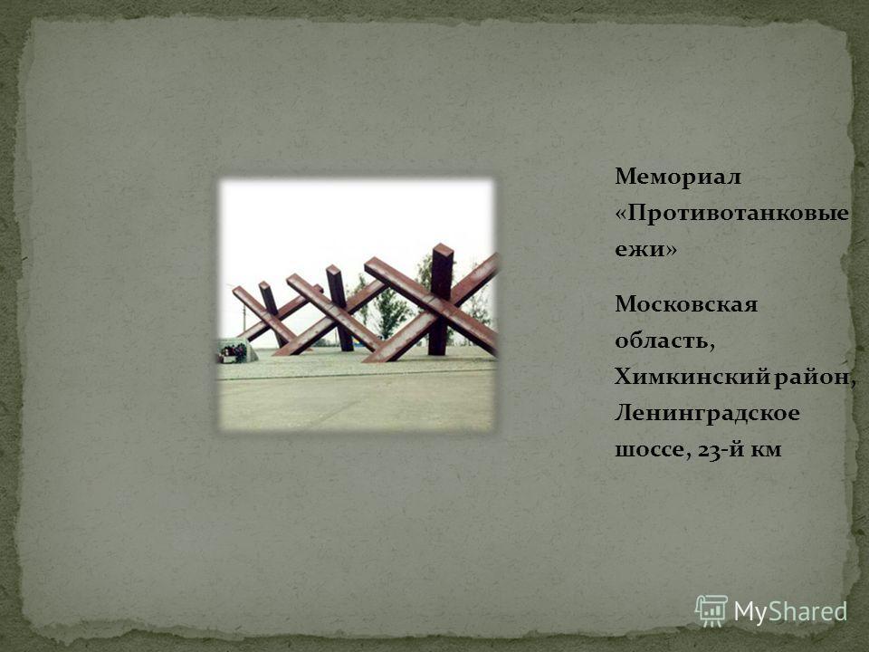 Мемориал «Противотанковые ежи» Московская область, Химкинский район, Ленинградское шоссе, 23-й км