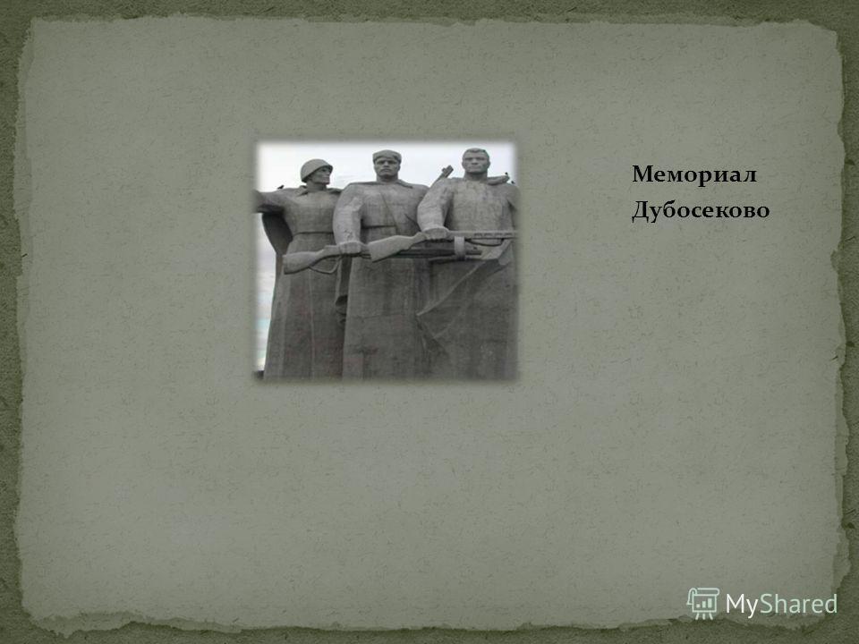 Мемориал Дубосеково