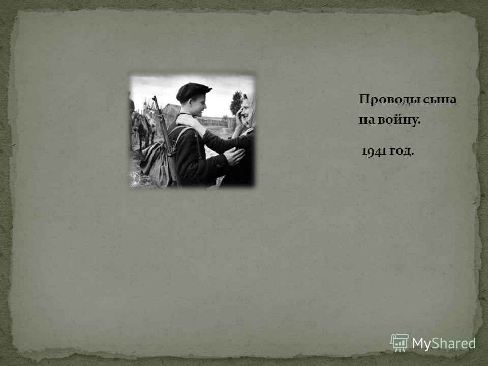 Проводы сына на войну. 1941 год.