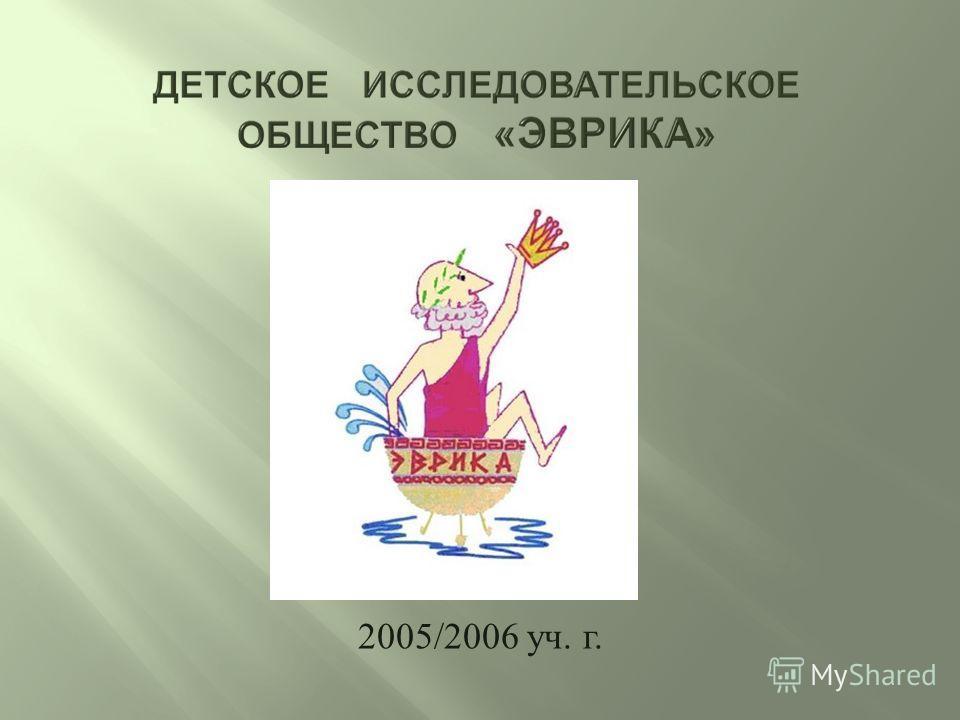2005/2006 уч. г.