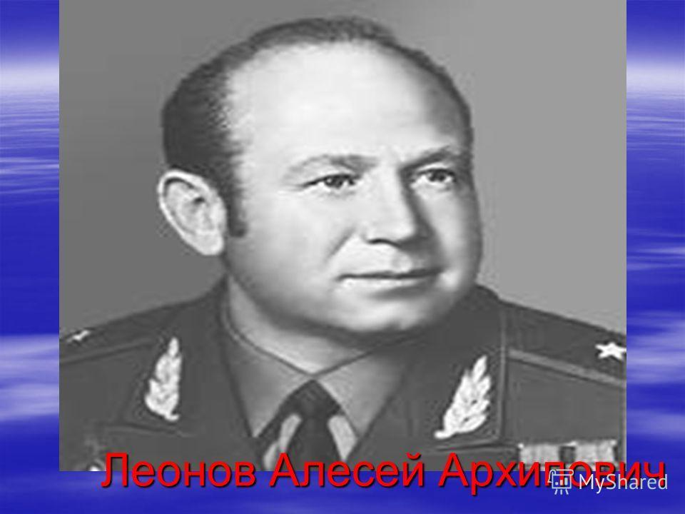 Леонов Алесей Архипович Леонов Алесей Архипович