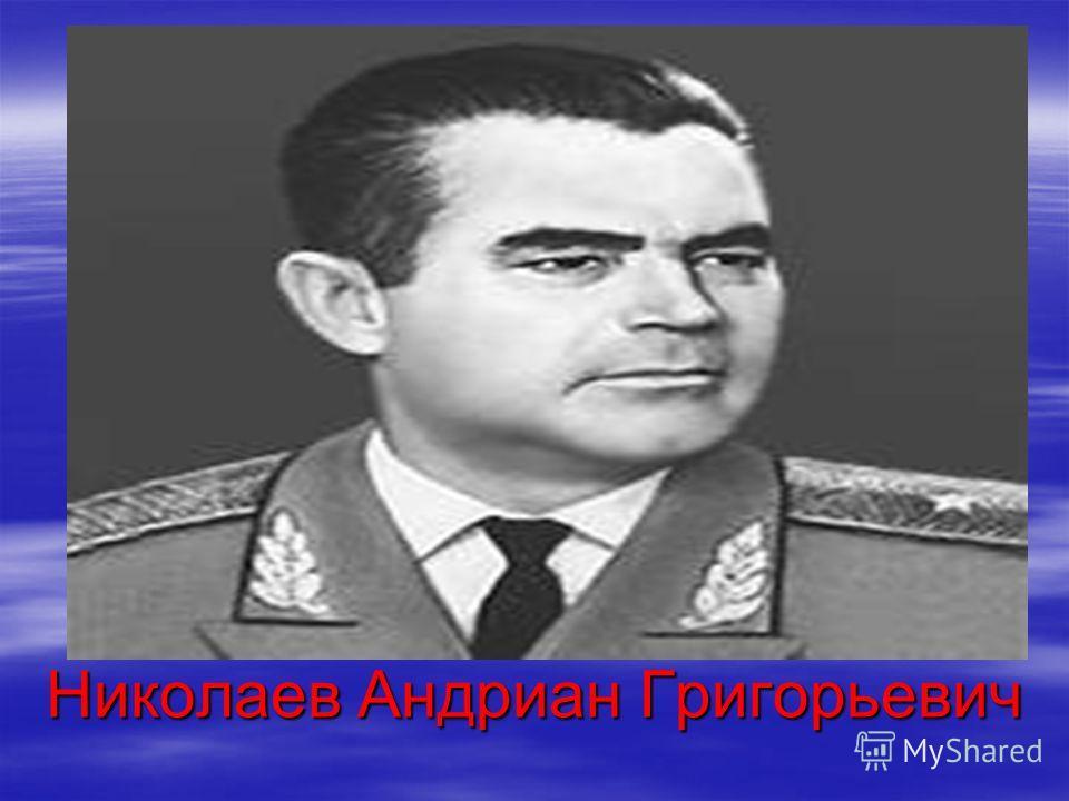 Николаев Андриан Григорьевич