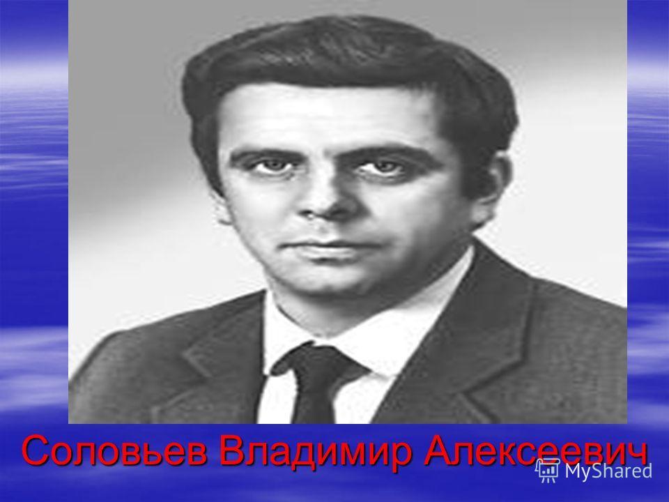 Соловьев Владимир Алексеевич