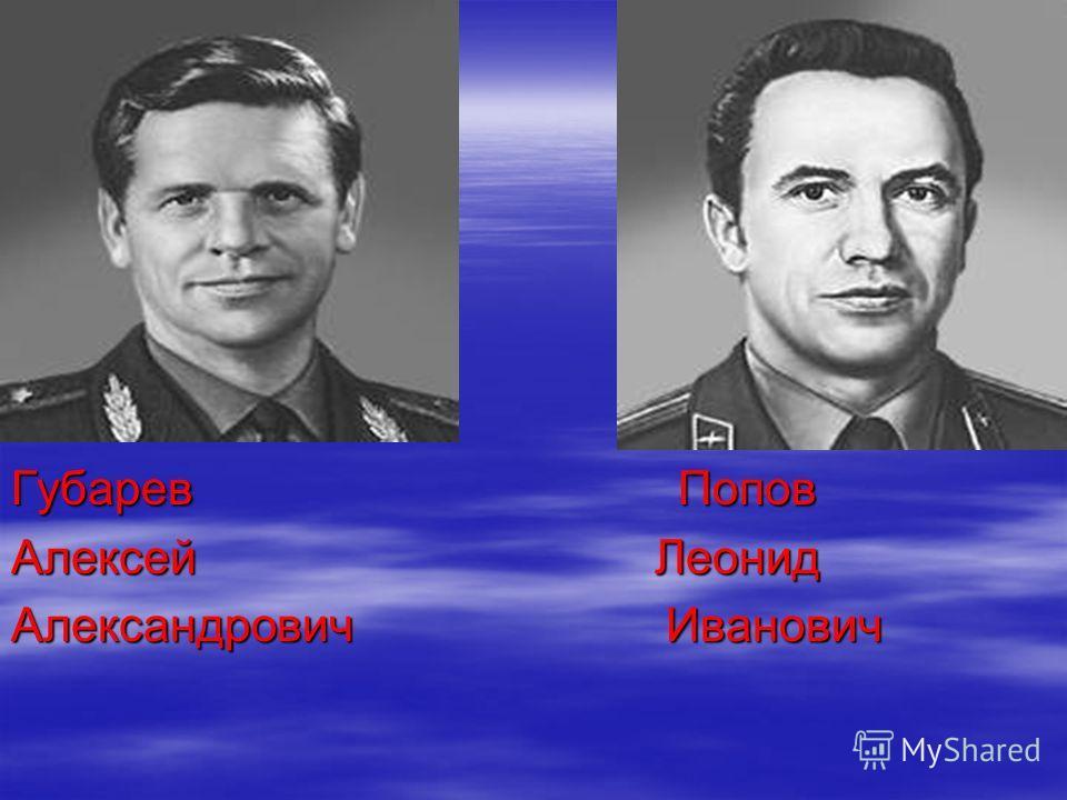 Губарев Попов Алексей Леонид Александрович Иванович