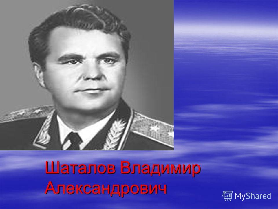 Шаталов Владимир Александрович