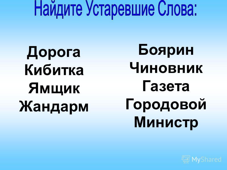 Боярин Чиновник Газета Городовой Министр Дорога Кибитка Ямщик Жандарм
