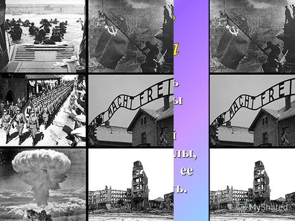 Показать масштабы второй мировой войны и силы, способные ее остановить.