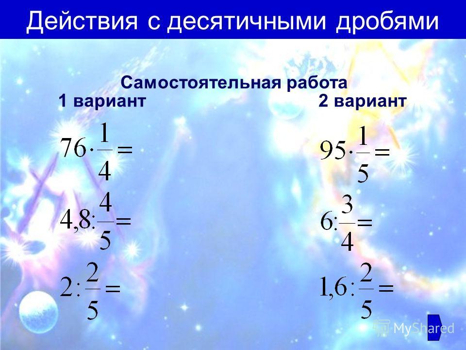 Самостоятельная работа 1 вариант2 вариант Действия с десятичными дробями