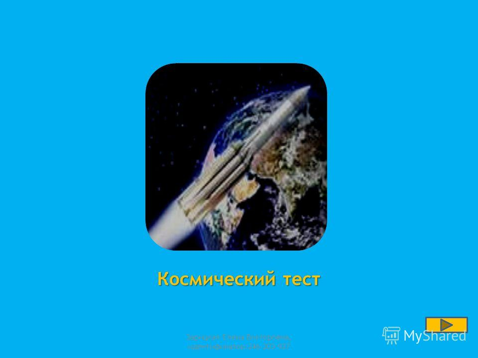 Космический тест Зарицкая Елена Викторовна, идентификатор:246-203-927