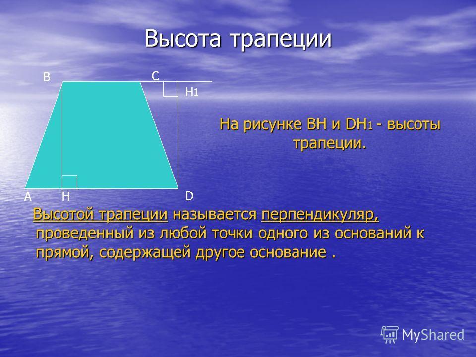 Высота трапеции Высотой трапеции называется перпендикуляр, проведенный из любой точки одного из оснований к прямой, содержащей другое основание. Высотой трапеции называется перпендикуляр, проведенный из любой точки одного из оснований к прямой, содер