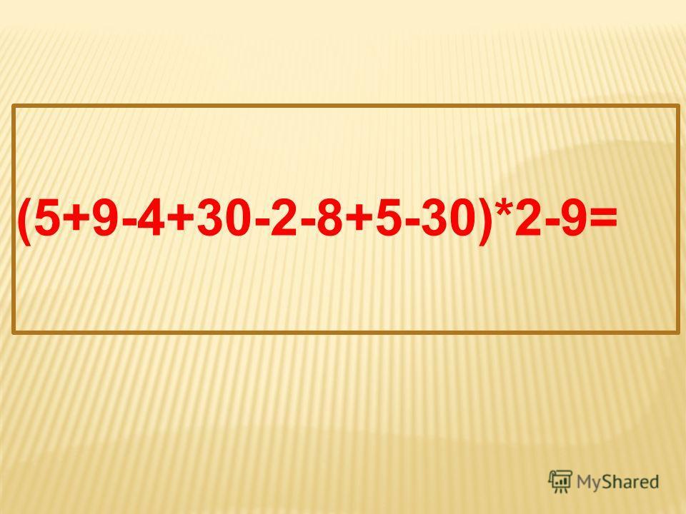 (5+9-4+30-2-8+5-30)*2-9=