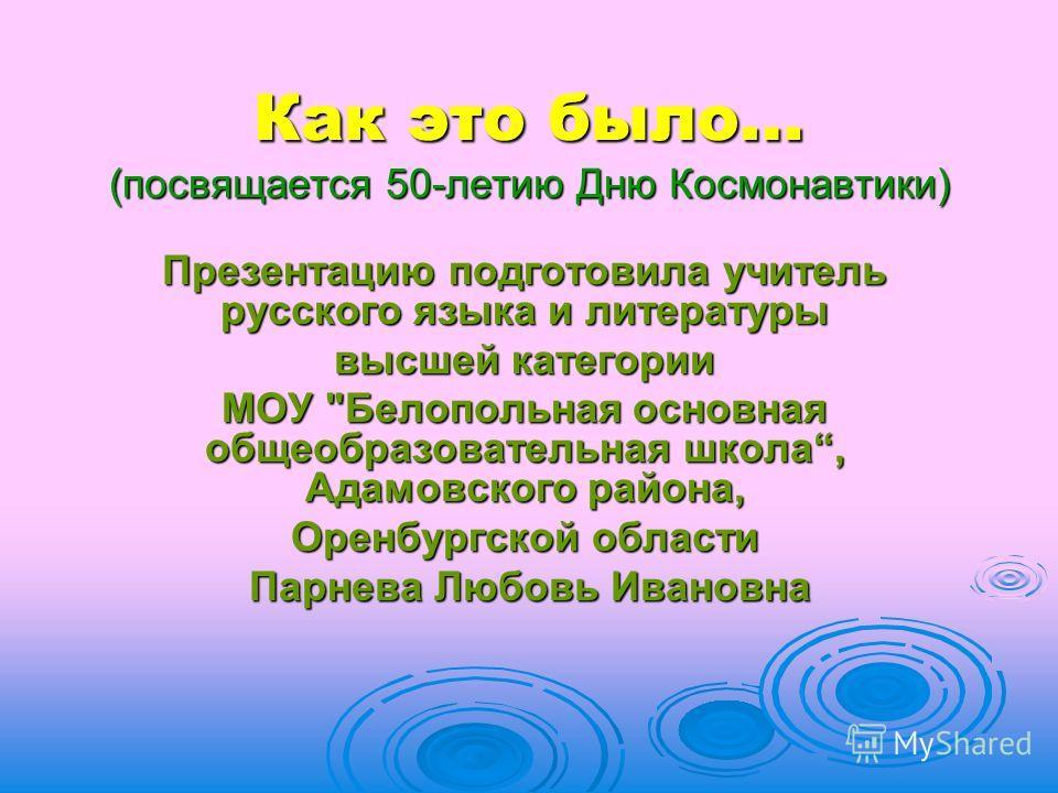 Презентацию подготовила учитель русского языка и литературы высшей категории МОУ