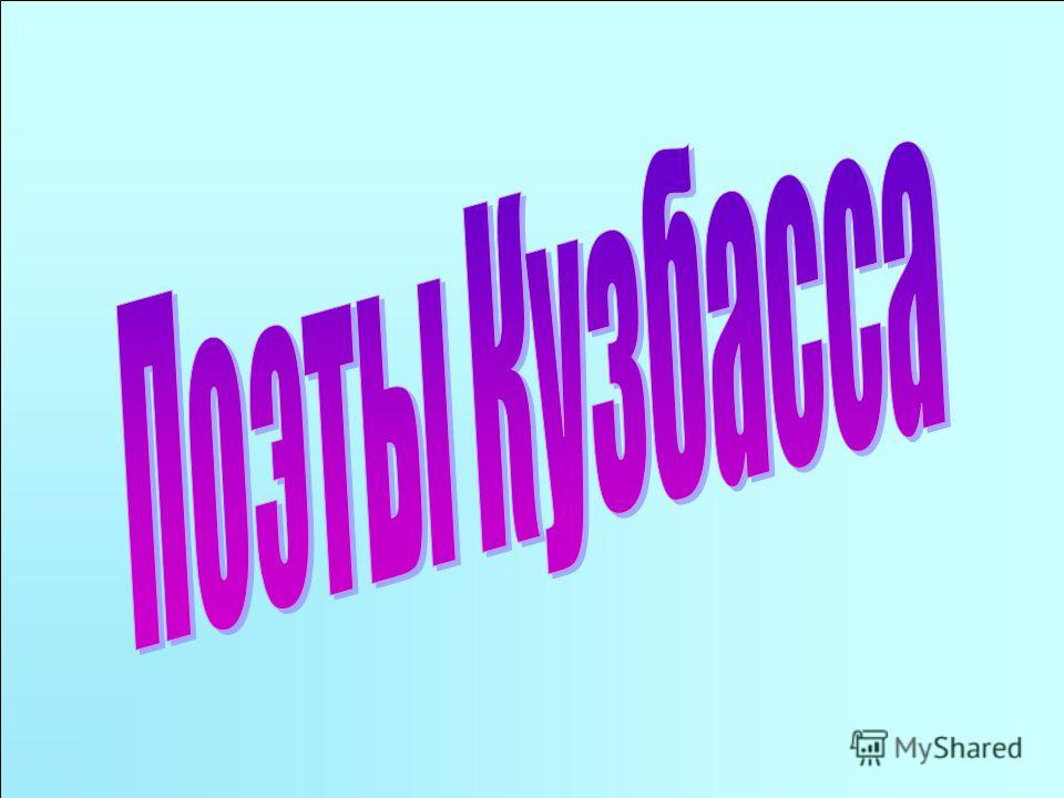 знакомство гурьевске кемеровской области