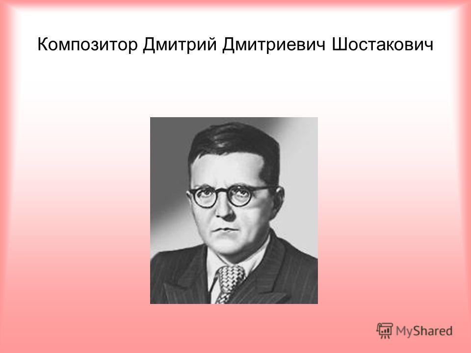 Композитор Дмитрий Дмитриевич Шостакович