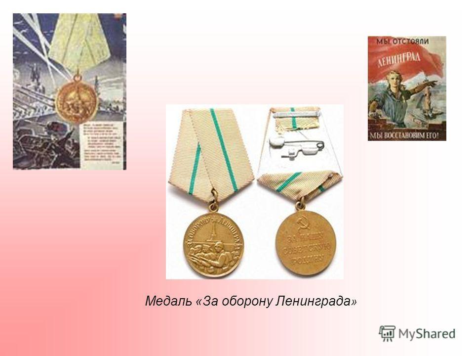 Медаль «За оборону Ленинграда »