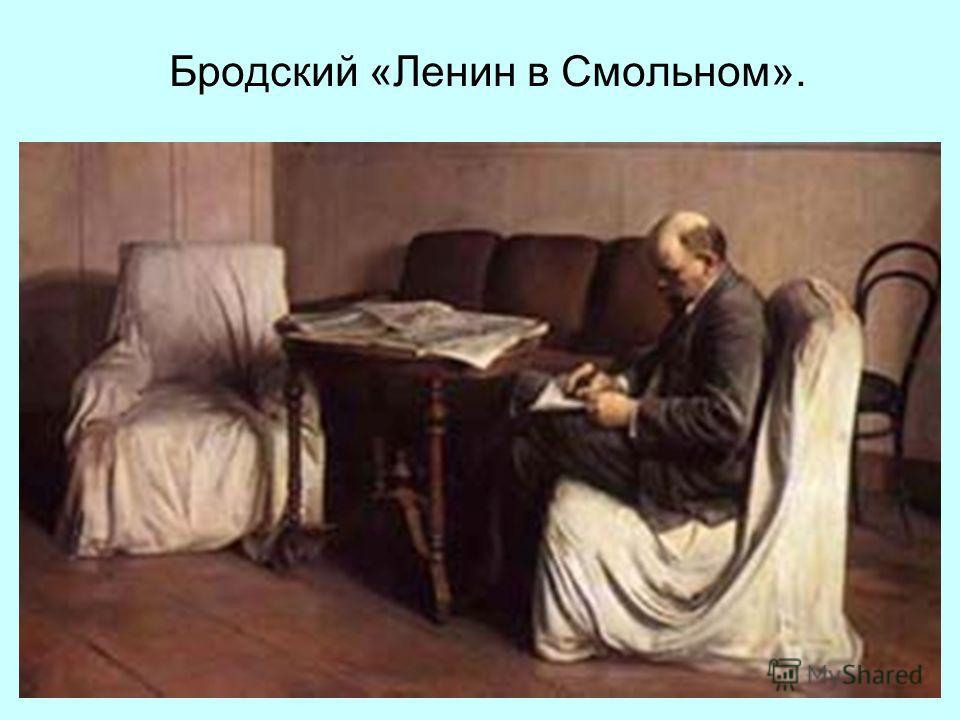 Бродский «Ленин в Смольном».