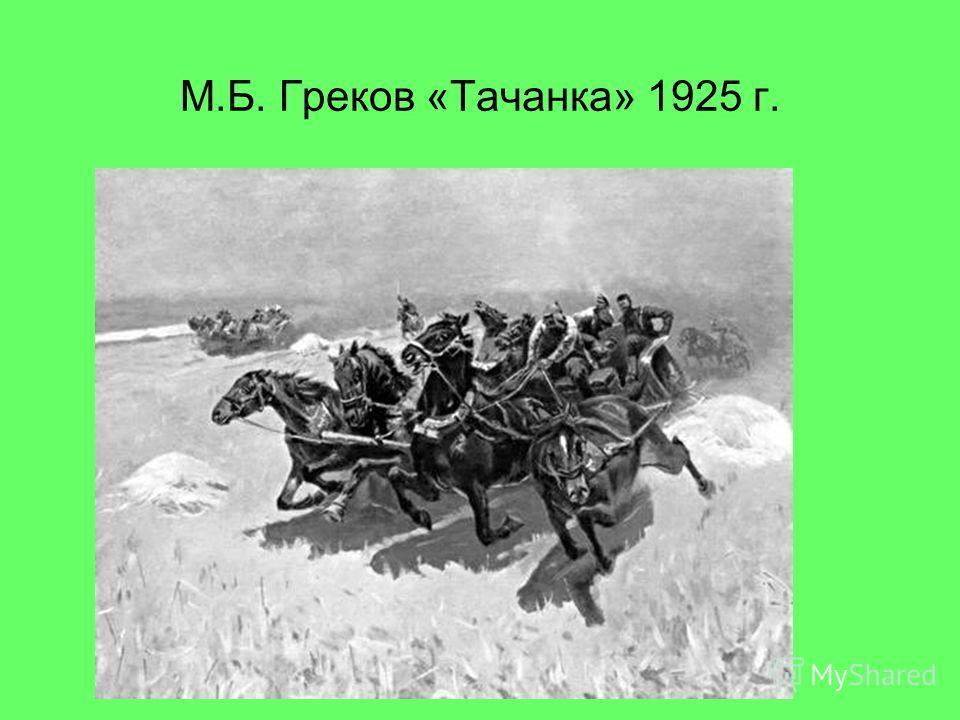 М.Б. Греков «Тачанка» 1925 г.