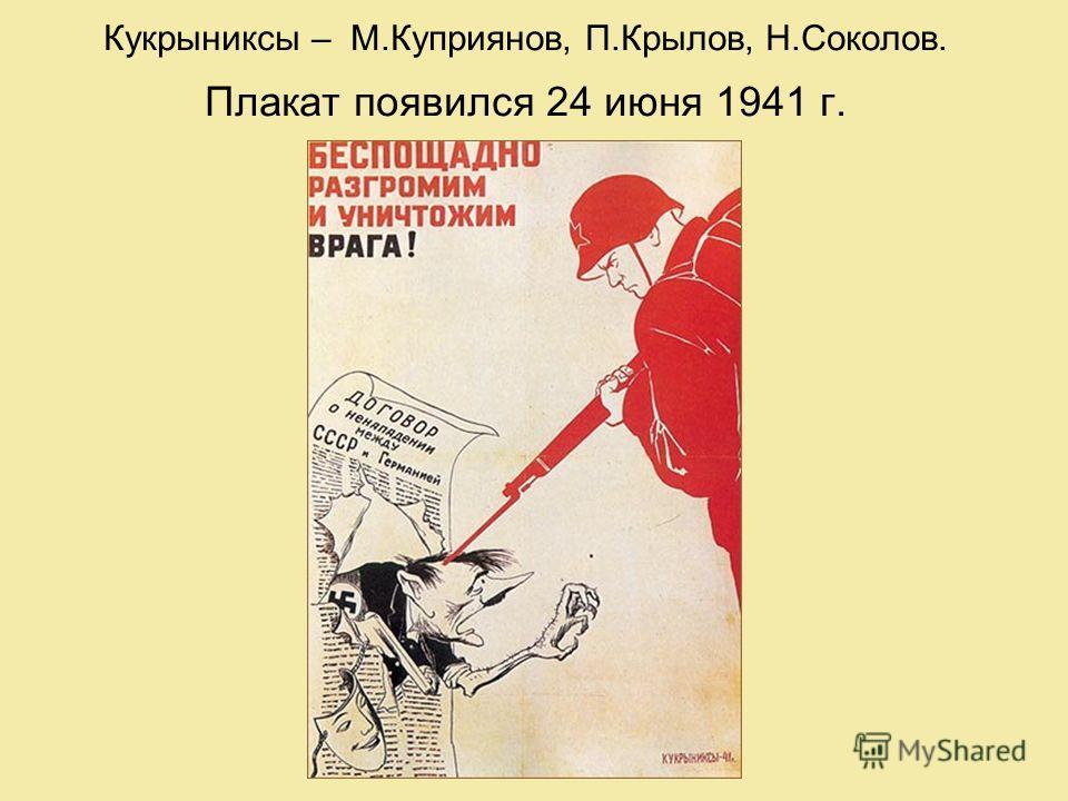 Кукрыниксы – М.Куприянов, П.Крылов, Н.Соколов. Плакат появился 24 июня 1941 г.