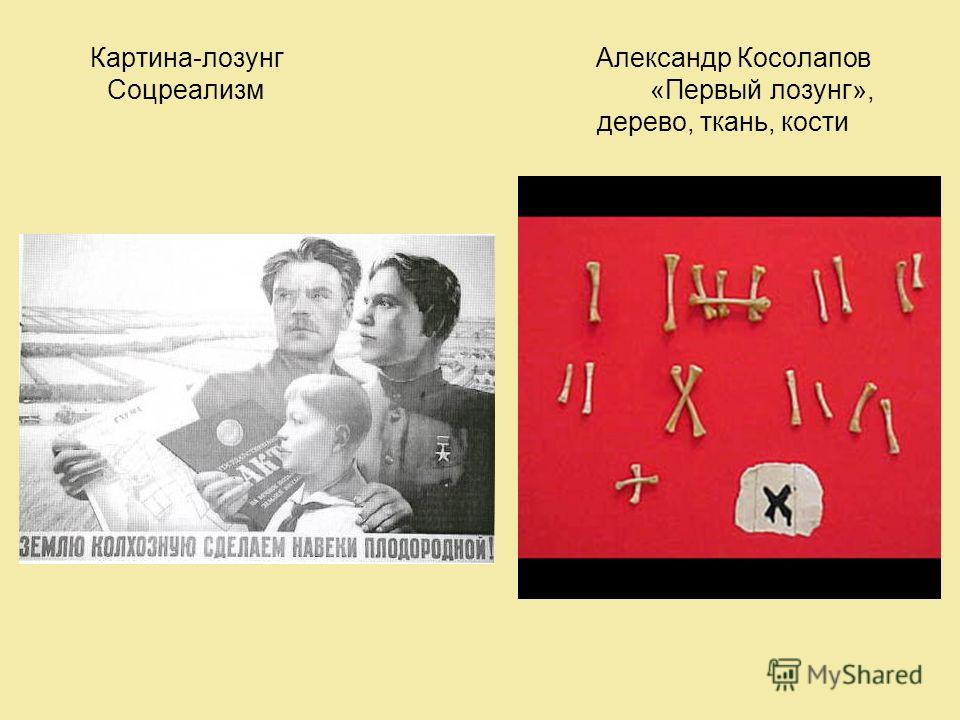 Картина-лозунг Александр Косолапов Соцреализм «Первый лозунг», дерево, ткань, кости