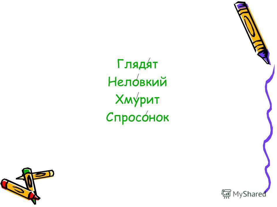 Глядят Неловкий Хмурит Спросонок