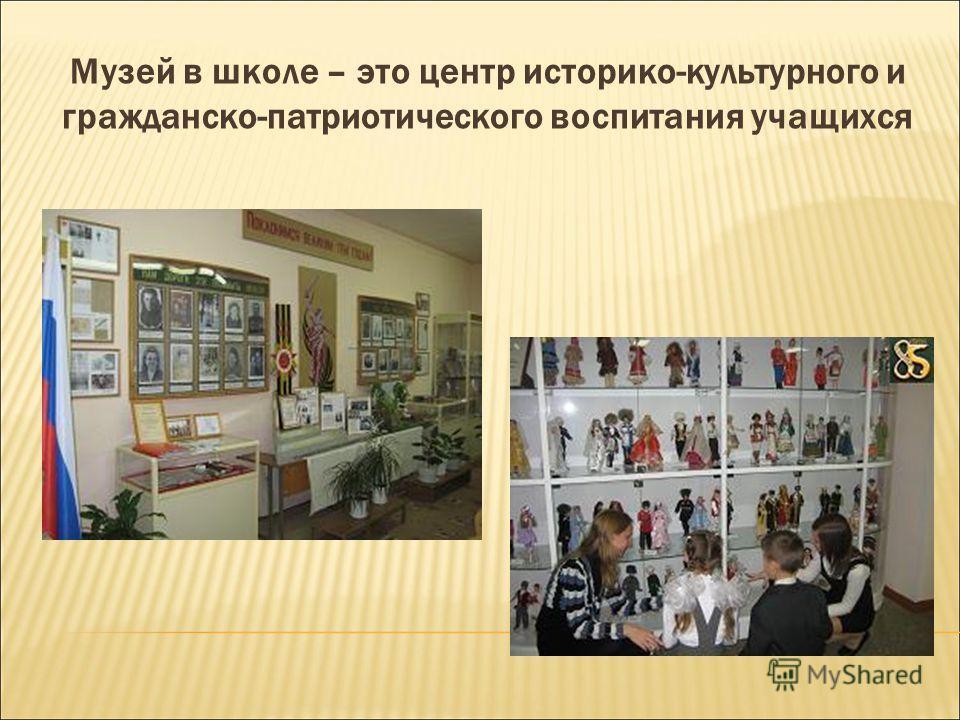 Музей в школе – это центр историко-культурного и гражданско-патриотического воспитания учащихся