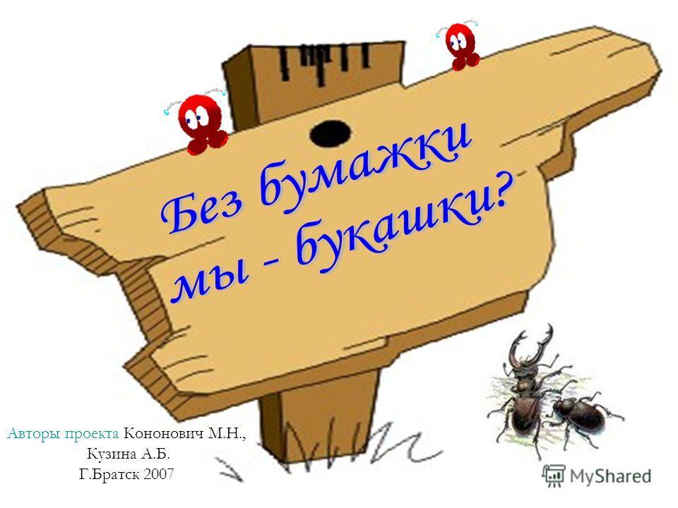 Авторы проекта Кононович М.Н., Кузина А.Б. Г.Братск 2007