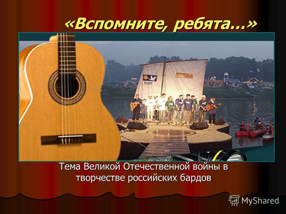 «Вспомните, ребята…» Тема Великой Отечественной войны в творчестве российских бардов