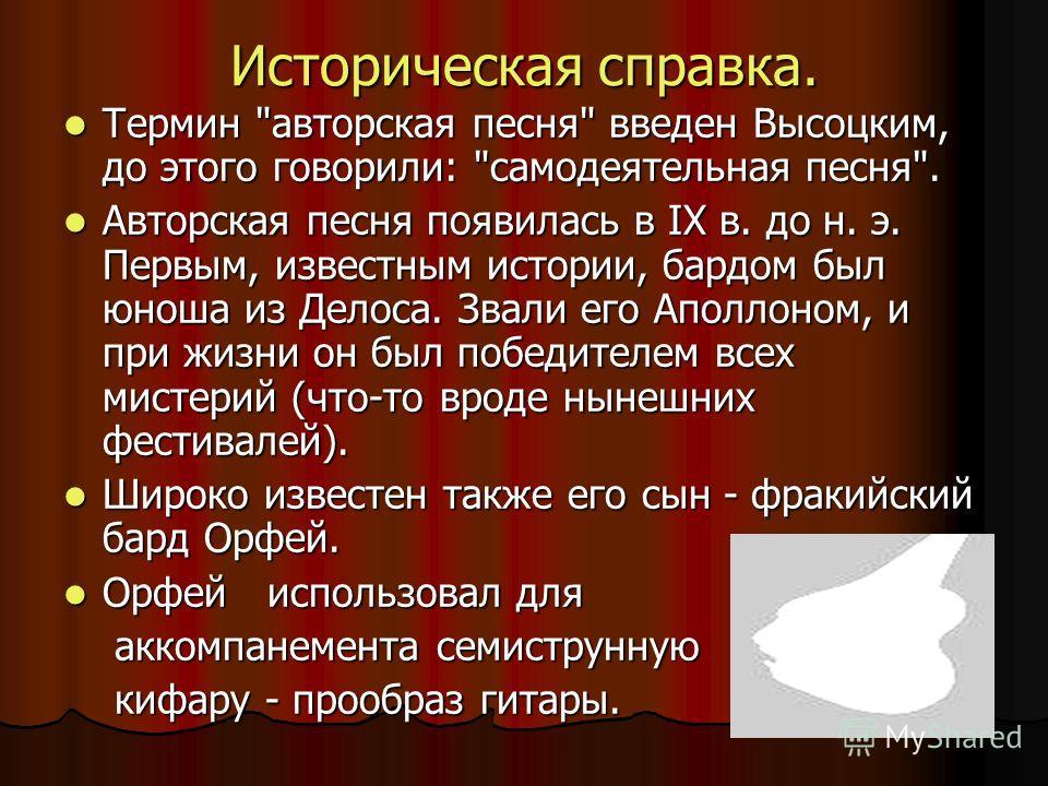 Историческая справка. Термин