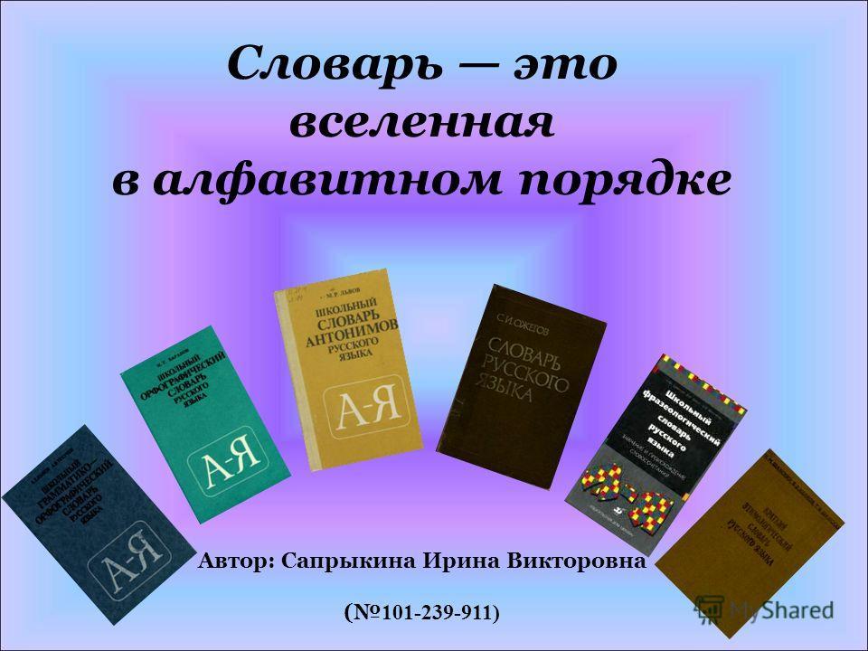 Словарь это вселенная в алфавитном порядке Автор: Сапрыкина Ирина Викторовна ( 101-239-911)