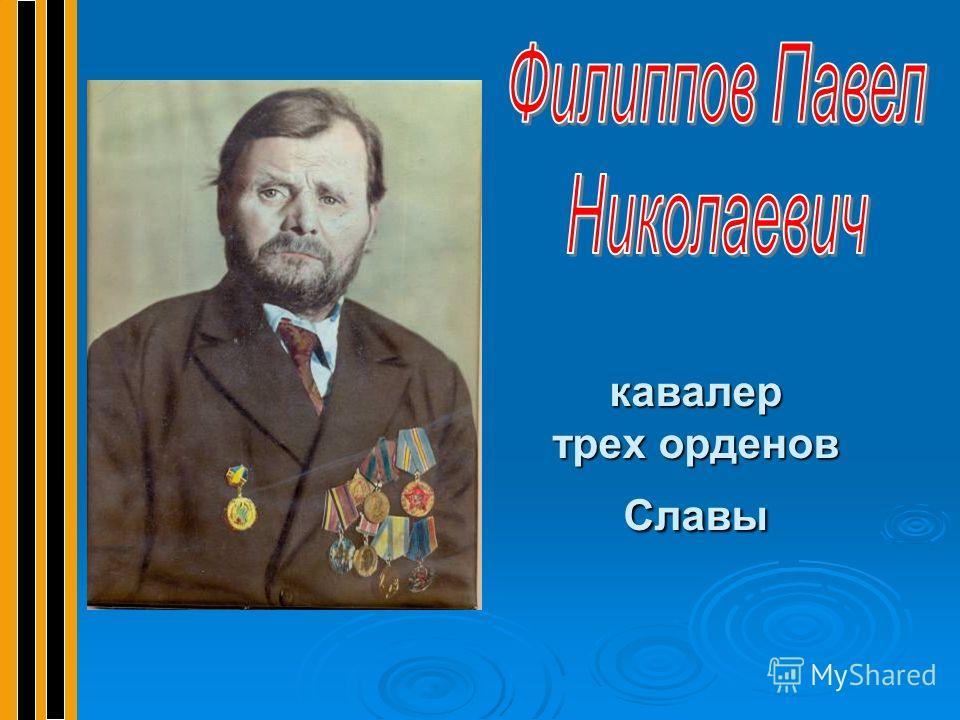 кавалер трех орденов Славы