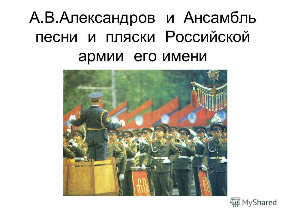 А.В.Александров и Ансамбль песни и пляски Российской армии его имени