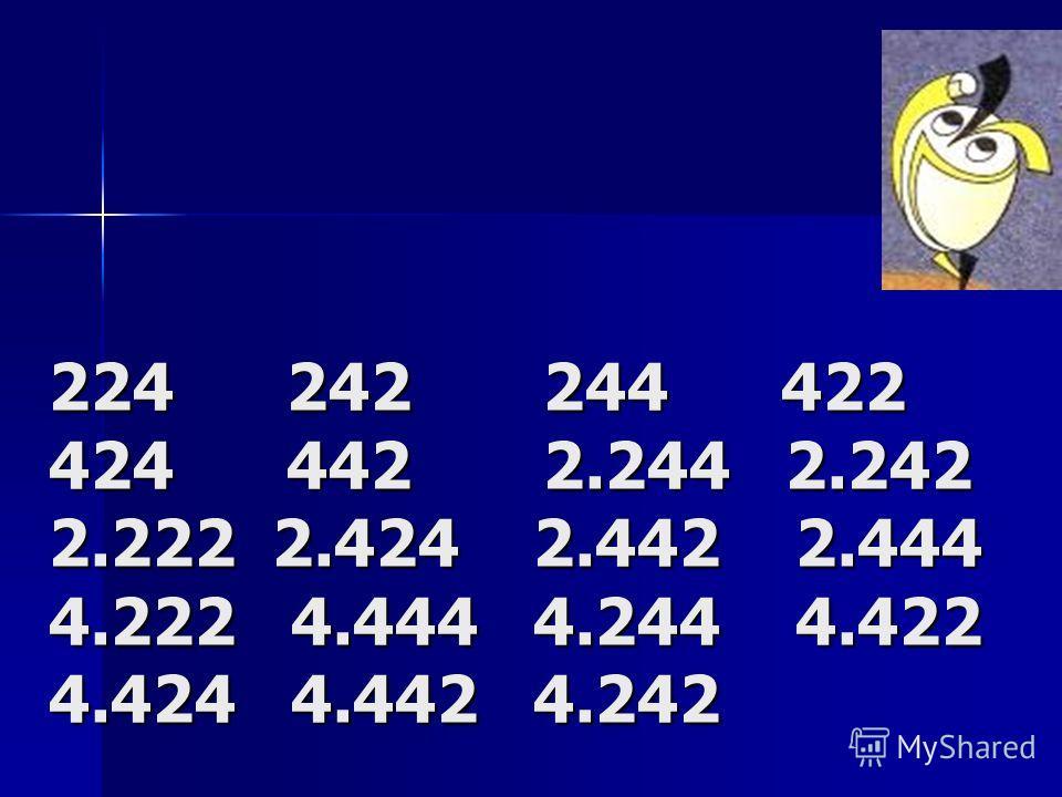 224 242 244 422 424 442 2.244 2.242 2.222 2.424 2.442 2.444 4.222 4.444 4.244 4.422 4.424 4.442 4.242
