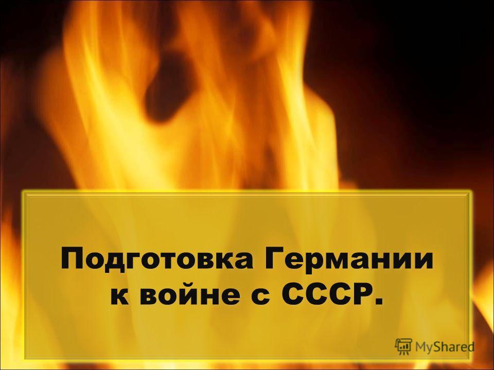 За тревогами и заботами И.В. Сталин не забывает о стратегической задаче Сохранить нейтралитет страны на максимально длительный срок