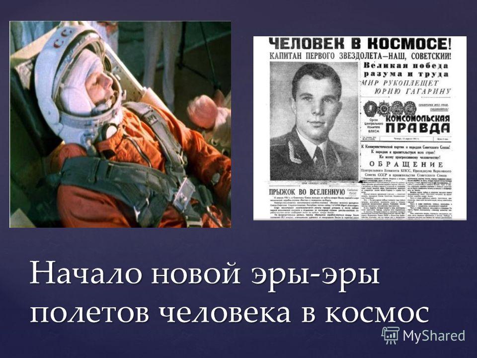 Начало новой эры-эры полетов человека в космос
