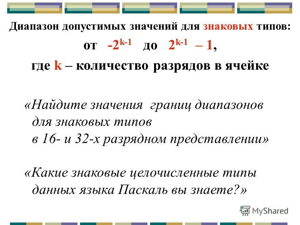 типы целых чисел с знаком