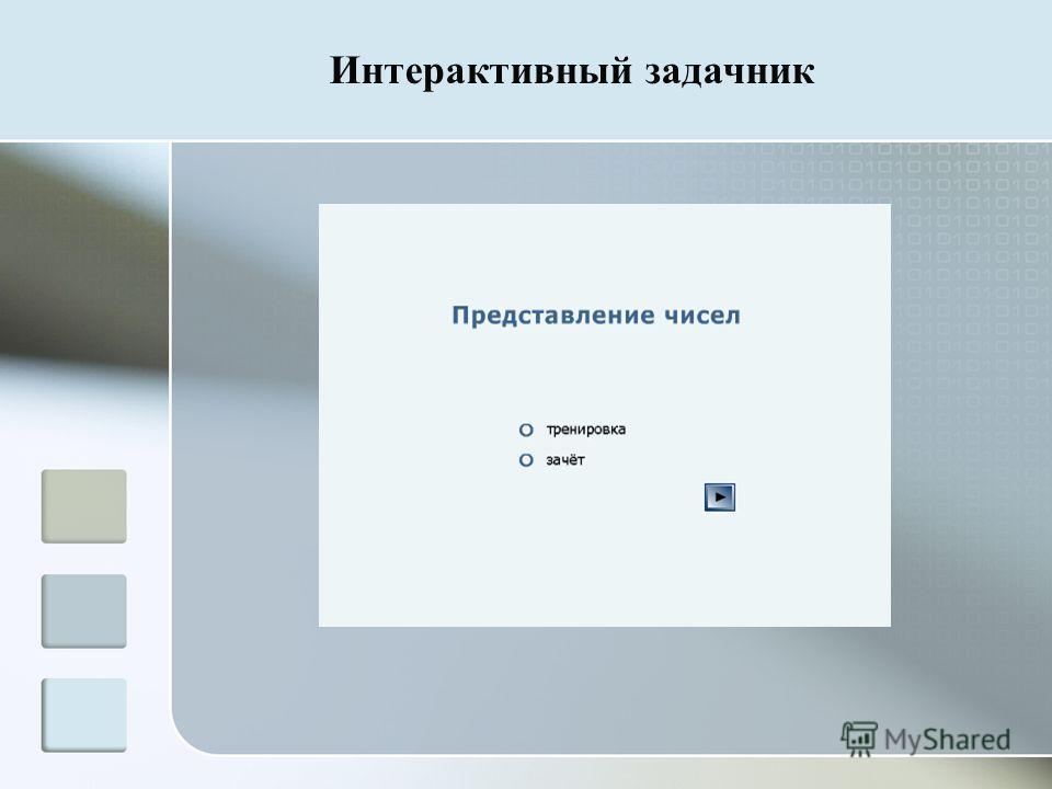 Интерактивный задачник