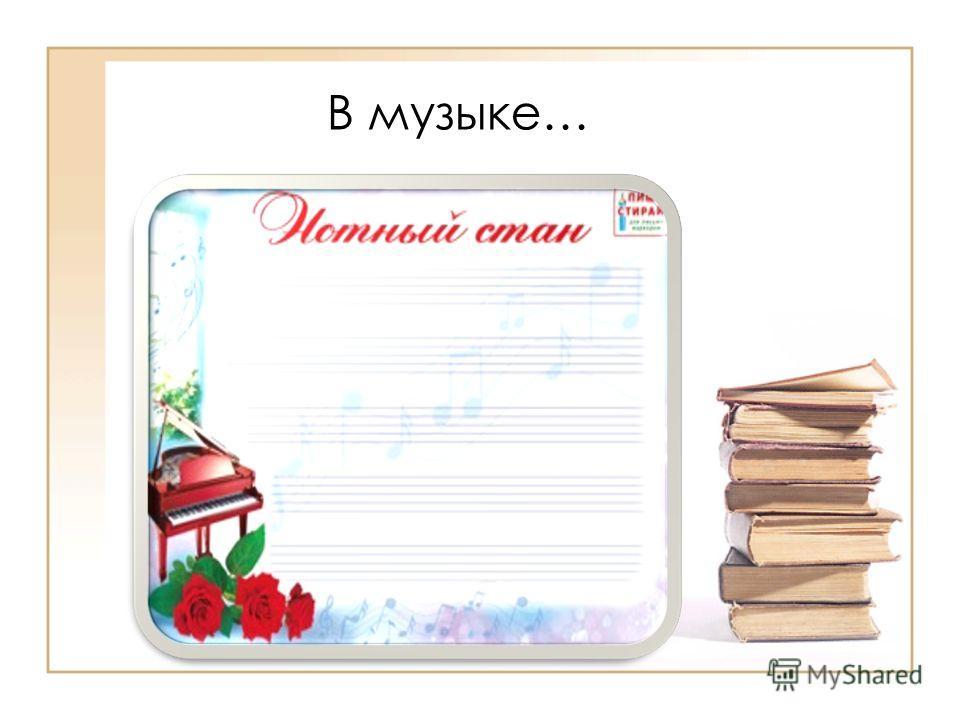 В музыке…